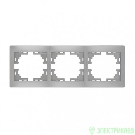 Lezard Мира рамка 3 мест. (б/вст, горизонт.) металлик серый 701-1000-148/701-1010-148
