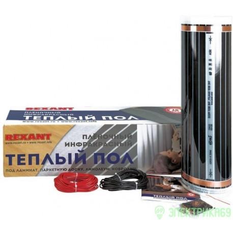 REXANT Пленочный теплый пол RXM 220 -0,5 -1 (мощность: 220Вт/0,5х2 метра/ S обогрева:1м2), 51-0501-4