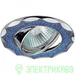 ЭРА DK17 CH/SHBL2 св-к встр. поворот. 50W MR16 GU5.3 звезда со стеклян.крошкой d85 синий блеск/хром