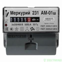 Меркурий 231AM-01 счетчик эл/эн 3ф 1т 5(60)А, 6-ти разр. ЭМОУ для уст. на рейку