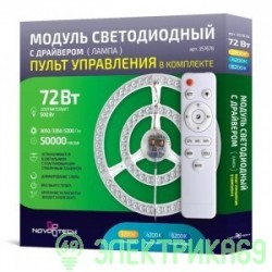 NOVOTECH 357678 NT18 управл. модуль пульт ДУ св/д с драйв. 72W(5200lm) D323 с линз.рассеив.на магнит